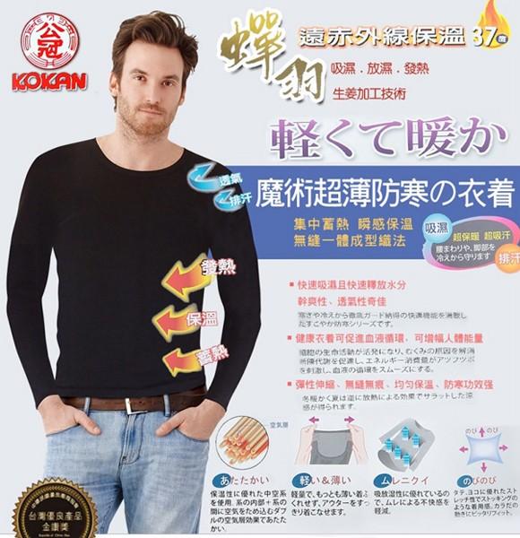 台灣製公冠蟬羽37度恆溫超薄男士衛生衣