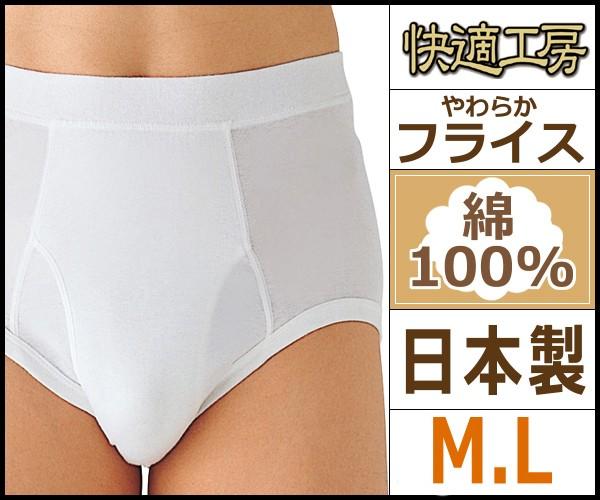 日本Gunze郡是 快適工房純棉三角男內褲 M/L