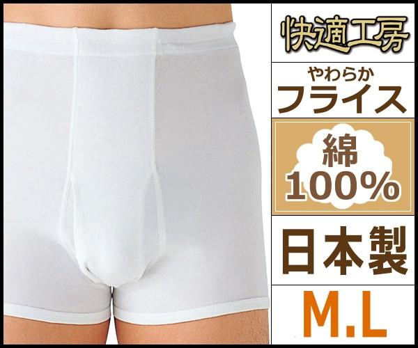 日本Gunze郡是 快適工房純棉四角男內褲 M / L