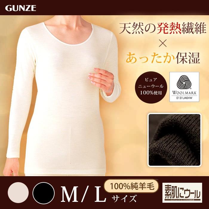 GUNZE郡是 KOKAN公冠 素肌にウ‐ル 日本製純羊毛U領八分袖女衞生衣M.L