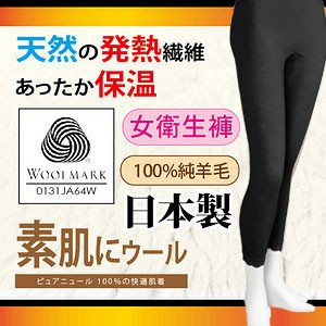 GUNZE郡是 KOKAN公冠 素肌にウ‐ル 日本製純羊毛女衛生褲M.L