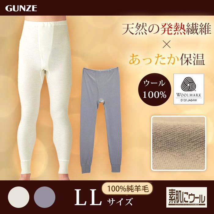 GUNZE郡是 KOKAN公冠 素肌にウ‐ル 日本製純羊毛男衛生褲LL