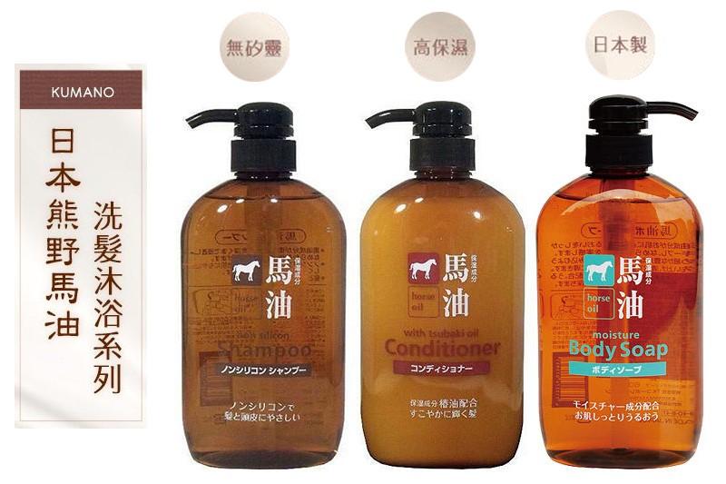 日本生產 Kumano熊野油脂無矽靈馬油洗髮精/潤髮乳/沐浴乳600ml