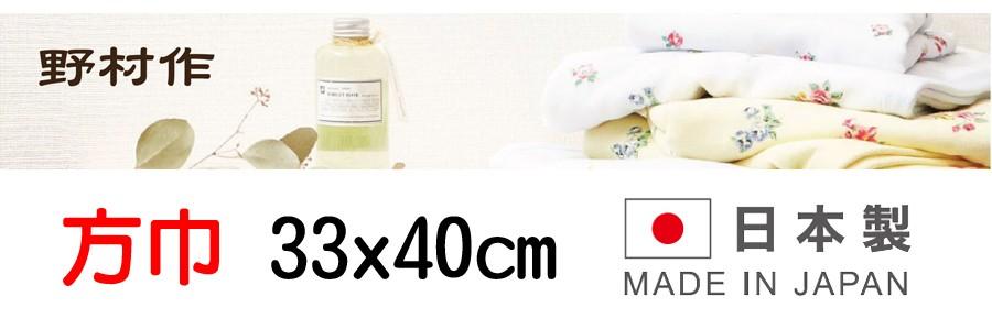 【日本野村作】日本製麻紗方巾