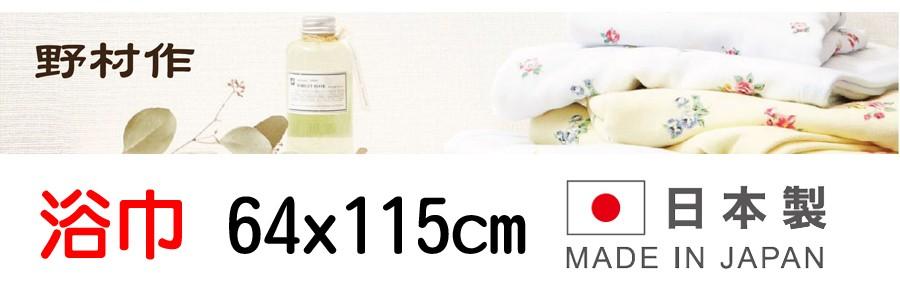【日本野村作】日本製麻紗 浴巾