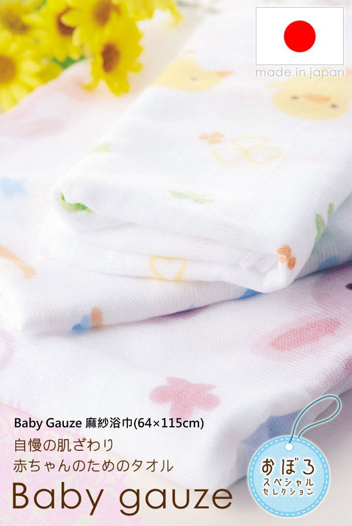 【日本野村作】Baby Gauze 日本製麻紗 浴巾
