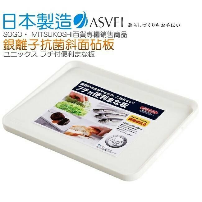 K-2320A 日本製造ASVEL奈米銀抗菌斜面砧板(M)