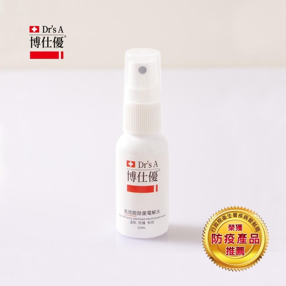 【Dr'sA 博仕優】高效能除菌液-30ml (次氯酸100ppm 無添加香精)