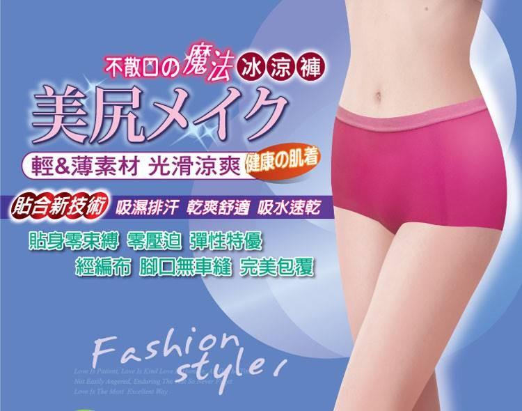 3780 台灣製 超輕薄經編布料褲底竹纖維材質中腰無痕內褲