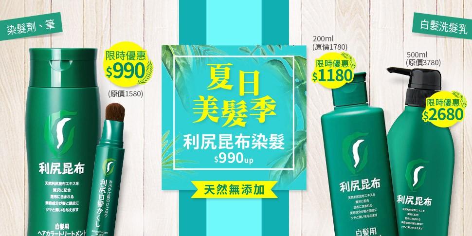 日本 自然派 利尻昆布天然植物無添加 白髮專用 染髮膏 200g 白頭髮剋星
