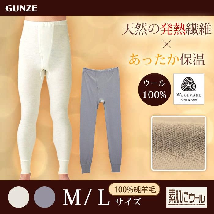 GUNZE郡是 KOKAN公冠 素肌にウ‐ル 日本製純羊毛男衛生褲M.L