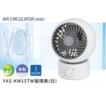 YAMAZEN 日本第一品牌 YAS-KW15TW循環扇(白)