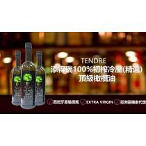 【添得瑞 TENDRE】橄欖油 禮盒2瓶裝