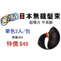 日本正版進口 無接縫髮束 超彈力不易斷髮束 多色單色 2入 / 組