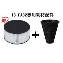 IRIS IC-FAC2 專用集塵盒1入 專用過濾網1入