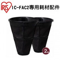 IRIS IC-FAC2 專用集塵盒一組2入