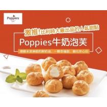 【原裝進口】Poppies冰心牛奶泡芙《限量供應中》