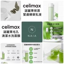 『 NAIA顏選 』高含80%天然植萃Celimax臉部保養,30歲肌膚亮澤救星,連續2年護膚銷售獲獎